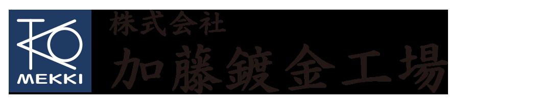株式会社加藤鍍金工場